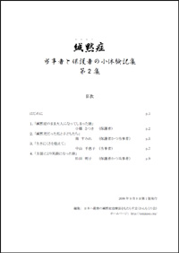 かんもくの会 | 緘黙症体験記集